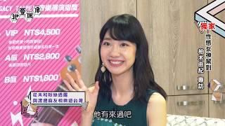 柏木由紀萌學台語「我愛你」暢聊AKB48與I.O.I的合作心得│我愛偶像 Idols of Asia