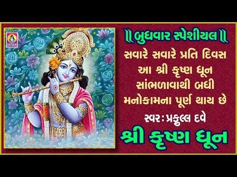 Gujarati Aarti ||Dhun ||Stuti ||Praful Dave ||Suresh Wadkar ||Vinod Rathod ||Ashit Desai ||