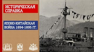 Оружейная. Историческая справка. Японо-китайская война 1894-1895 гг.