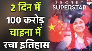 Aamir की Secret Superstar ने चीन में रचा इतिहास,  दो दिन में कमाए 100 करोड़