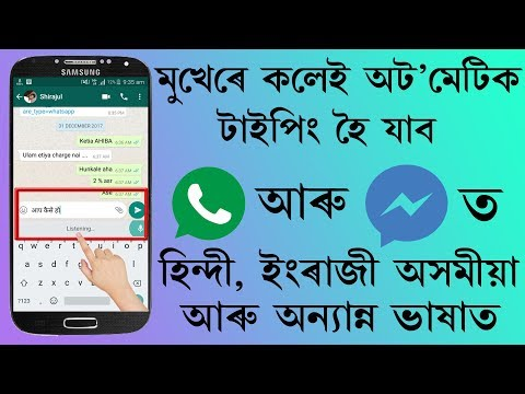 What's app awesome tips don't need to type just say  (Assamese)