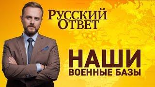 Наши военные базы [Русский ответ]