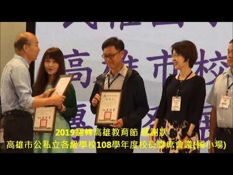 高雄市市長 韓國瑜   頒獎暨贈書儀式  高雄市公私立各級學校108學年度校長聯席會議國小場