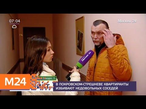В Покровском-Стрешневе квартиранты избивают недовольных соседей - Москва 24