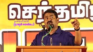 29-04-2018 சீமான் மெய்யியல் மீட்சியுரை | கண்ணகி பெருவிழா | Seeman Speech at Uththamapalayam