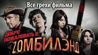 """Все грехи фильма """"Добро пожаловать в Zомбилэнд"""""""