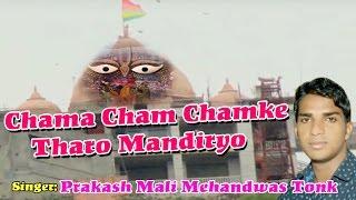Chama Cham Chamke Tharo Mandiryo    Rajasthani New Bhajan    Dj Mix   Prakash Mali & Govind Merotha