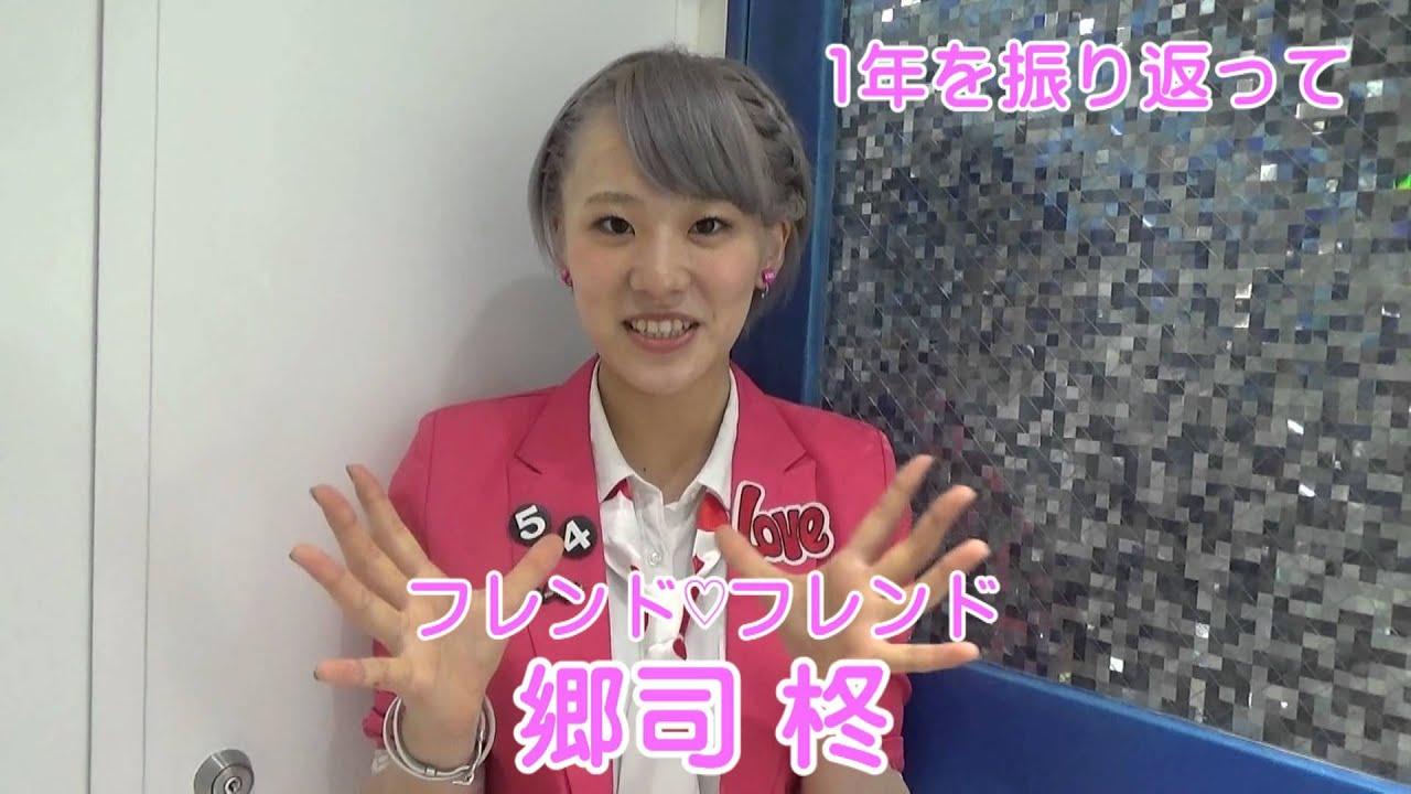 フレンド♡フレンド】デビュー1周...