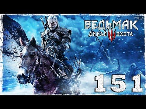 Смотреть прохождение игры [PS4] Witcher 3: Wild Hunt. #151: Доспехи школы Медведя. (1/3)