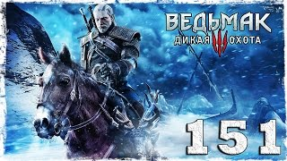 [PS4] Witcher 3: Wild Hunt. #151: Доспехи школы Медведя. (1/3)