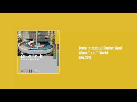 "大象體操 / Elephant Gym - ""工作"" / ""Work"" [Full EP] (2016)"