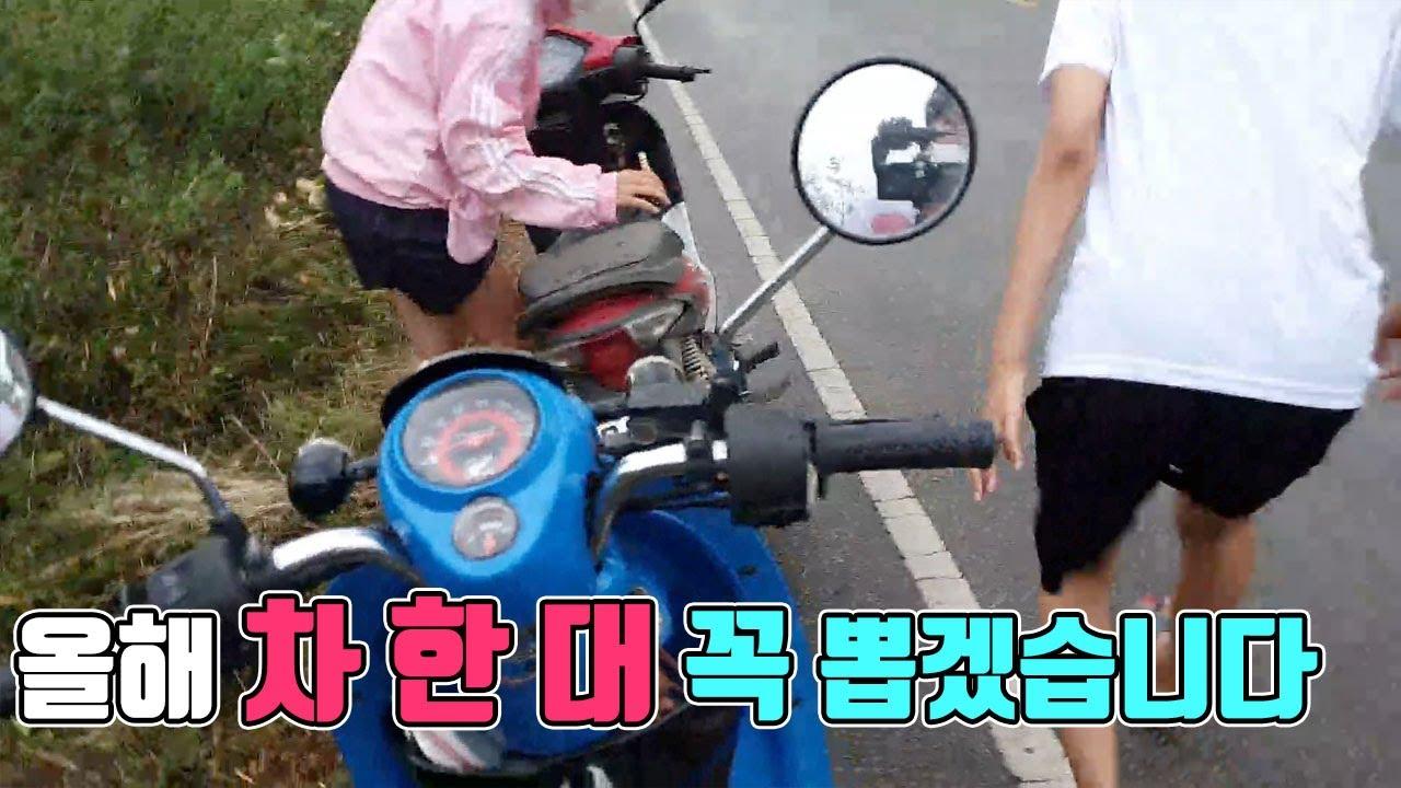더이상 태국시골에서 오토바이 못 타겠습니다 차 한 대 사야겠습니다 l 한태커플 l 국제커플