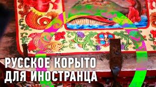 Русское корыто для иностранца | Мировой рынок 🌏 Моя Планета
