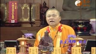【王禪老祖玄妙真經015】| WXTV唯心電視台