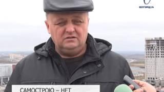 В Белгороде сносят самовольную постройку(, 2016-11-09T15:34:37.000Z)