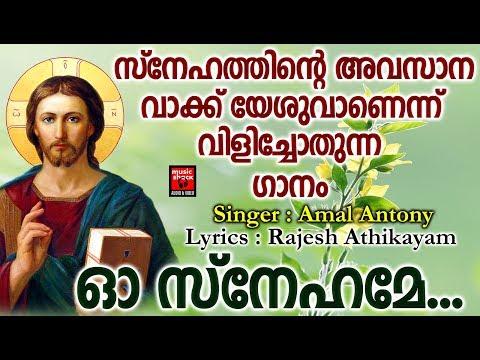 Oh Snehame # Christian Devotional Songs Malayalam 2019 #Hits Of Amal Antony