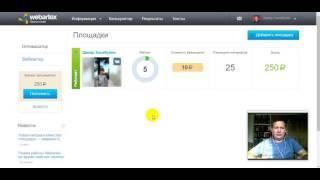 Как заработать в интернете свои первые деньги I Площадка Webartex(Ссылка на данный ресурс https://webartex.ru/?r=aqjbdidl -------------------------- КУДА Я ИНВЕСТИРУЮ: Микро Финансовая Организация..., 2016-07-25T02:31:06.000Z)