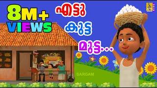 എട്ടു കുട്ട മുട്ട | Animation Song | Ettu Kutta Mutta | Song of broken eggs