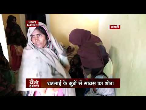Uttar Pradesh: One dead during celebratory firing at wedding ceremony in Shamli