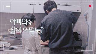 [육아브이로그]아빠의삶