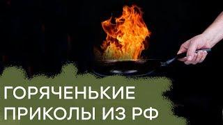 Как бабули за сковородки бились. Россия удивляет новыми маразмами и приколами - Гражданская оборона