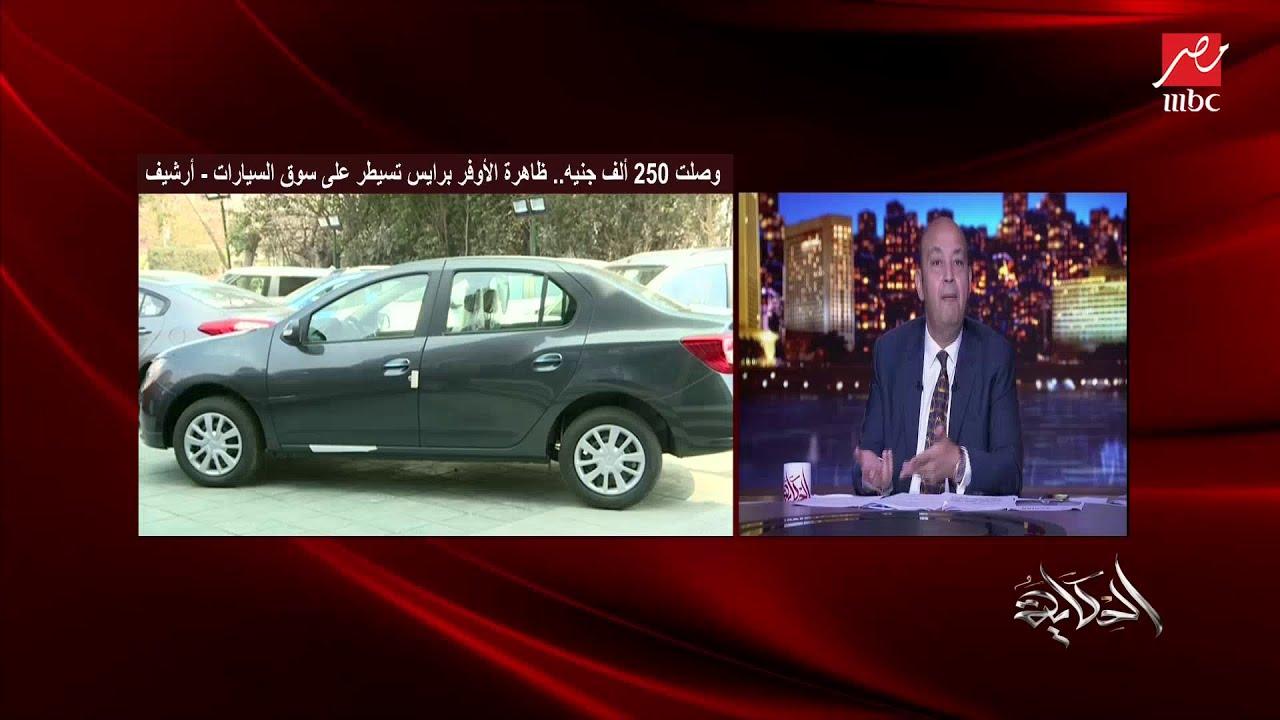 ظاهرة الأوفر برايس (الإتاوة) المداخلة الكاملة لمحمد شتا خبير السيارات
