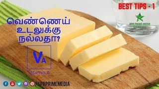 வெண்ணெய் உடலுக்கு நல்லதா? | Butter is good for health in tamil | tamil best health tips | Vitamin A