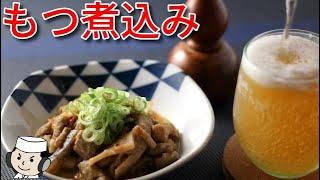 もつ煮込み♪ ~山田うどんのパンチ定食~ How to make Motsu Nikomi♪ ~Pork Chitterlings Stew~