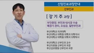 [신임과장안내] 산부인과 강 기 주 과장