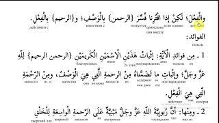Сура Ал-Фатиха - Урок 9