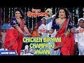 Chicken Biryani Champa Ki Jawani | Aamrapali Dubey | Nirahua Hindustani 3 | Movie Song 2018 Mp3