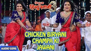Chicken Biryani Champa Ki Jawani | Aamrapali Dubey | Nirahua Hindustani 3 | Movie Song 2018