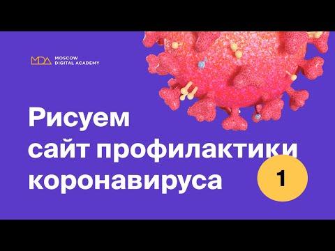 Рисуем сайт коронавирусу (часть 1) Moscow Digital Academy