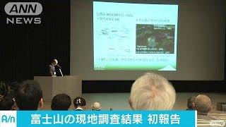 富士山の現地調査の結果を公開 日本火山学会(16/10/14)
