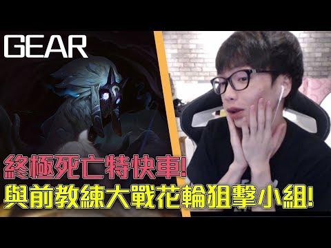 【Gear】積分遇上前教練Tabe!花輪打野絕不允許被搶河蟹?