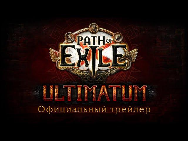Path of Exile 2 (видео)