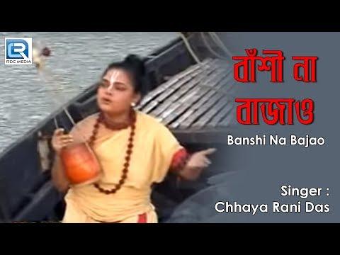 Bengali Folk Songs | Banshi Na Bajao | Folk songs 2014 | Gold Disc