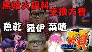【阿晋的日常】黑暗火鍋料交換大會【feat.菜喳,魚乾,頑GAME,羅伊】