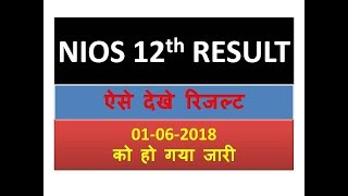 HOW TO CHECK NIOS RESULT APRIL 2018 12TH CLASS