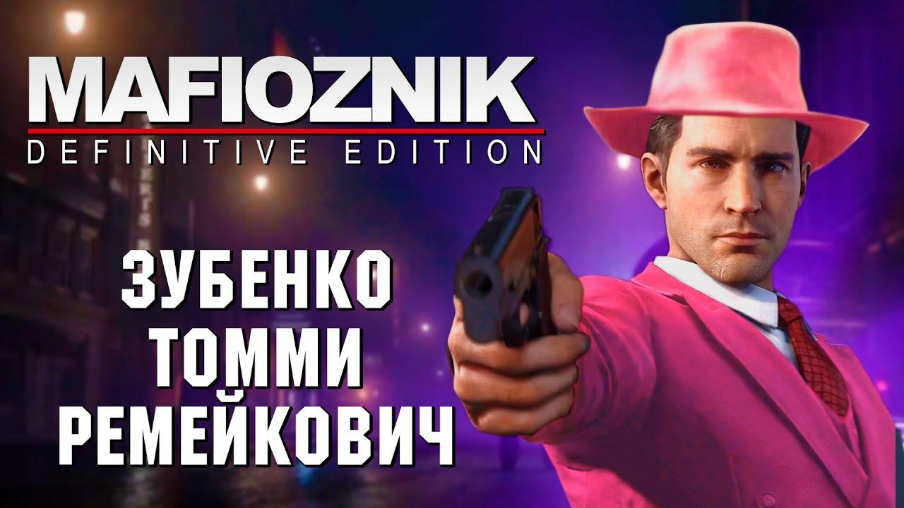 Обзор без ностальгии. Mafia Definitive Edition. Кратко о изменениях в сюжете.