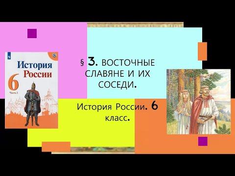 Видеоурок восточные славяне и их соседи 6 класс