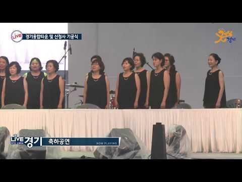 [LIVE경기] 경기융합타운 및 신청사 기공식