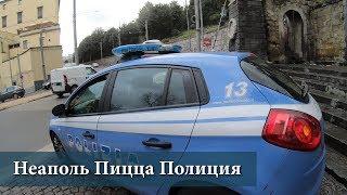 Полиция пытается удалить моё видео. Лучшая пиццерия Неаполя.