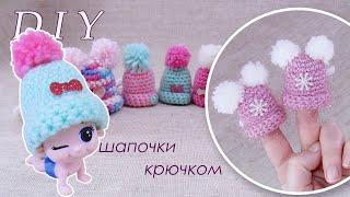 Хит Канзаши!!! Вязанные шапочки на резинках от Nadi_S Подходит для куклы