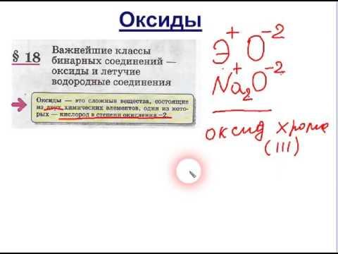 Как записывается оксид