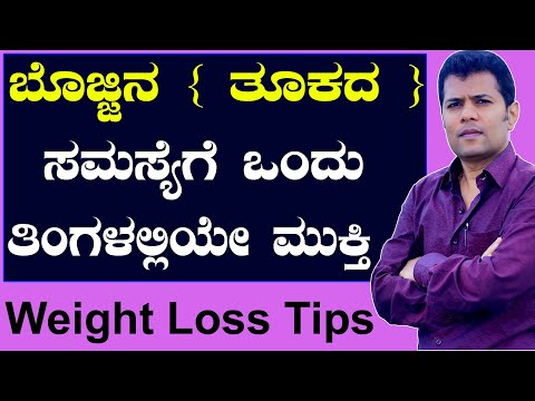 Diet weight remedies loss plan home