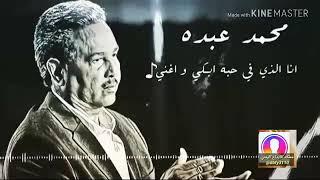 محمد عبده انا الذي في حبه أبكي و اغني آواه Hq Mp3
