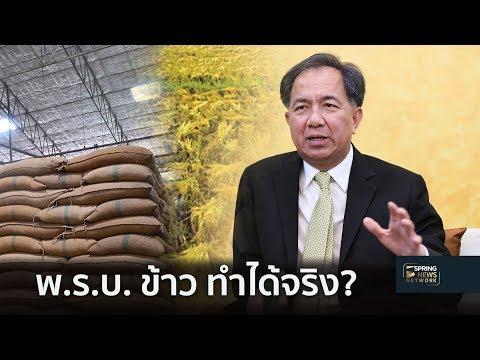 จับตา ร่าง พ.ร.บ. ข้าว ระเบิดเวลา?  | 12 ก.พ.62 | เจาะลึกทั่วไทย