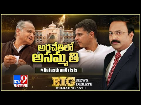 Big News Big Debate LIVE : Rajasthan Political Crisis..! - Rajinikanth TV9