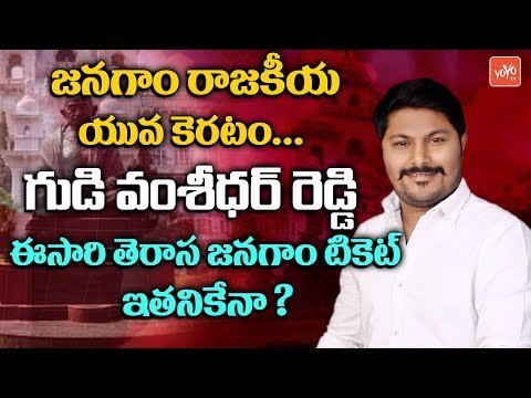 Gudi Vamshidhar Reddy   Jangaon Constituency Politics   Telangana NRI Leaders   YOYO TV Channel